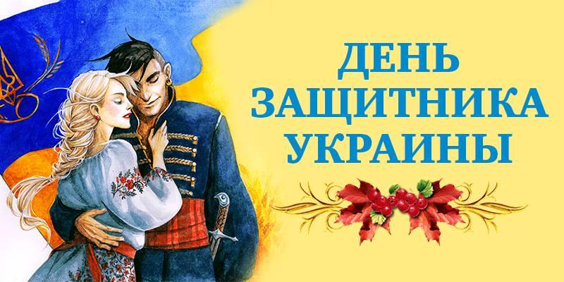 флаг украины, козак, праздник